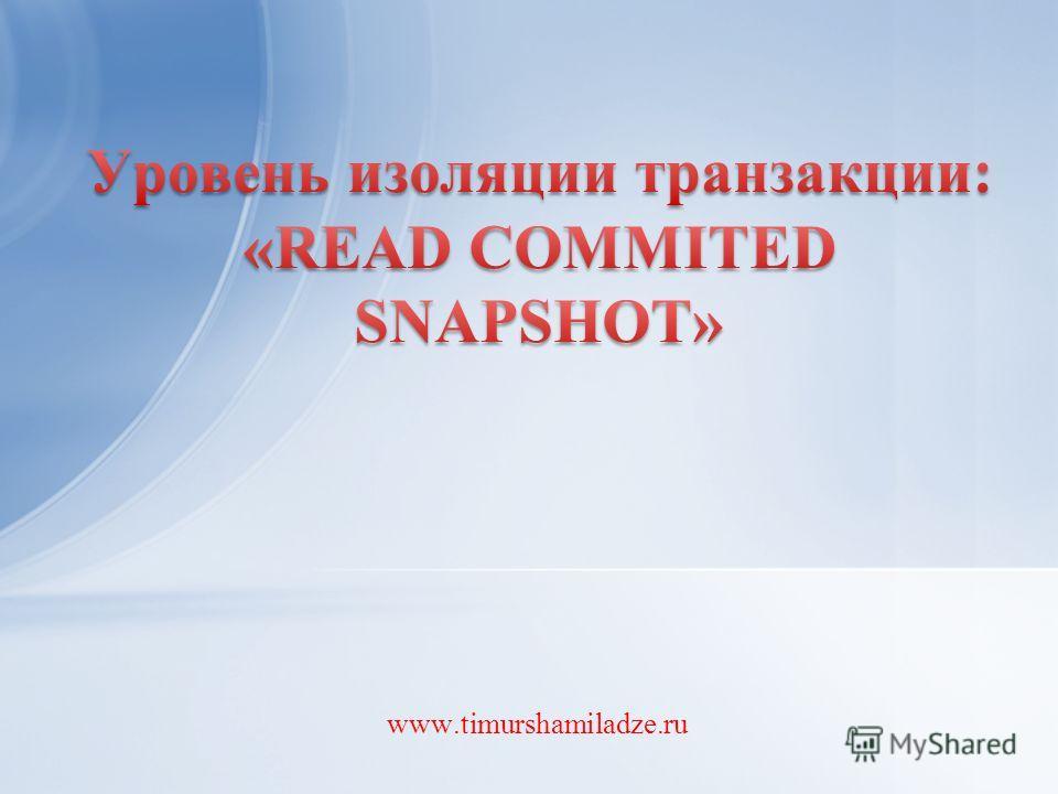 www.timurshamiladze.ru