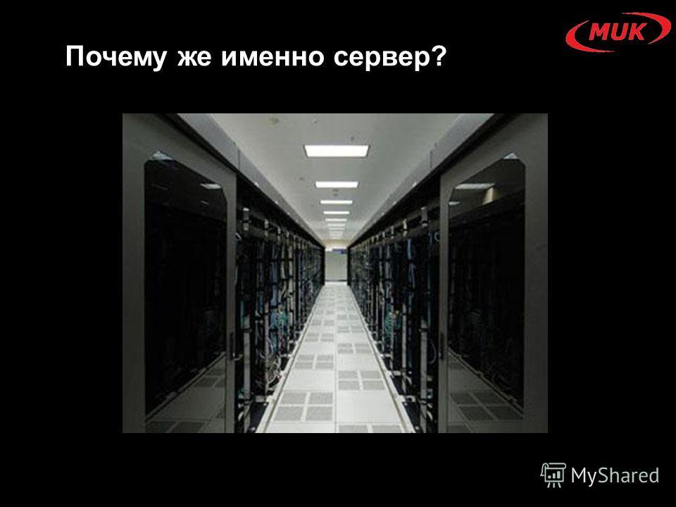 Почему же именно сервер?