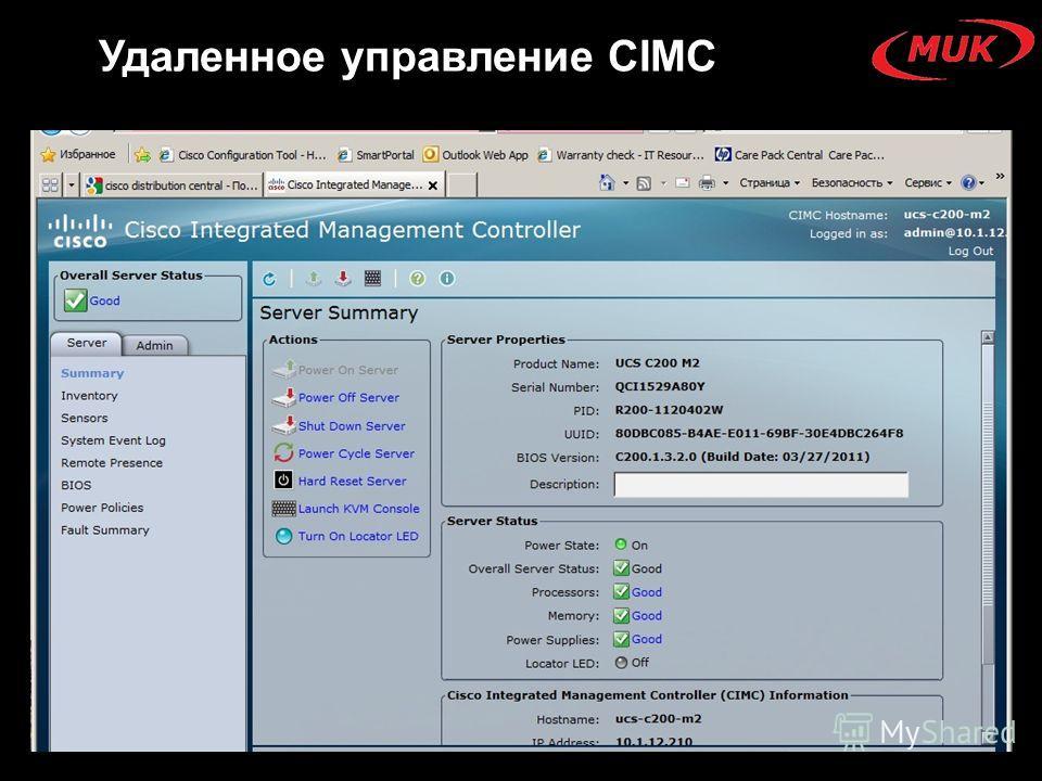 Удаленное управление CIMC