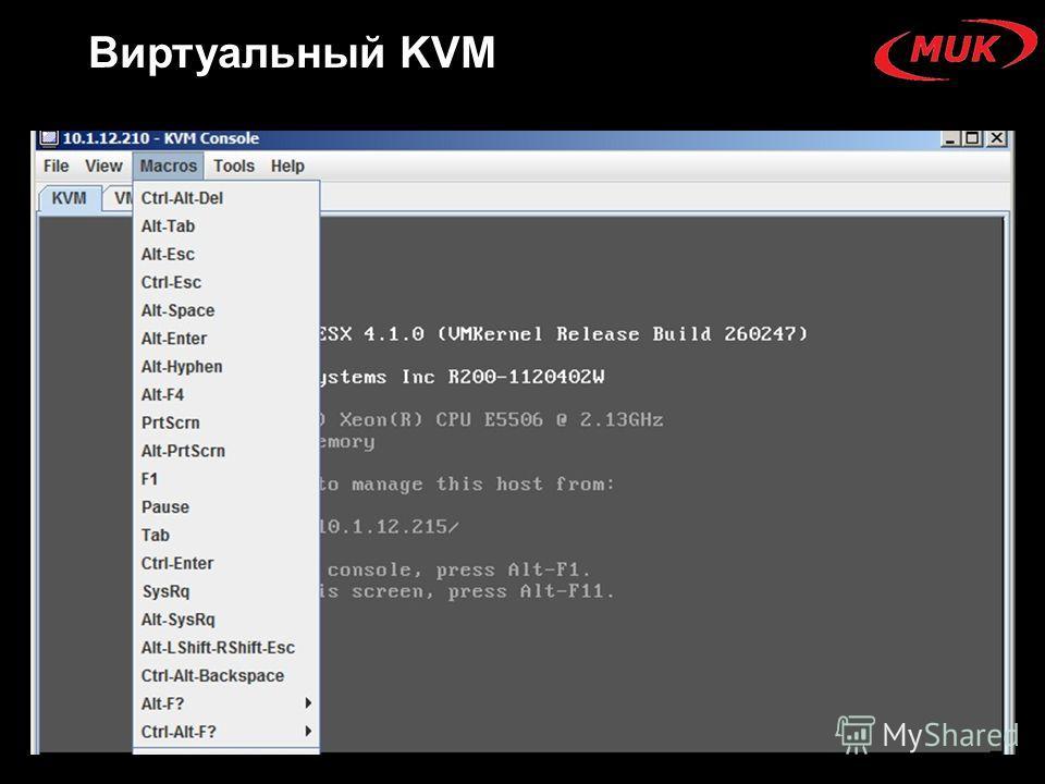 Виртуальный KVM
