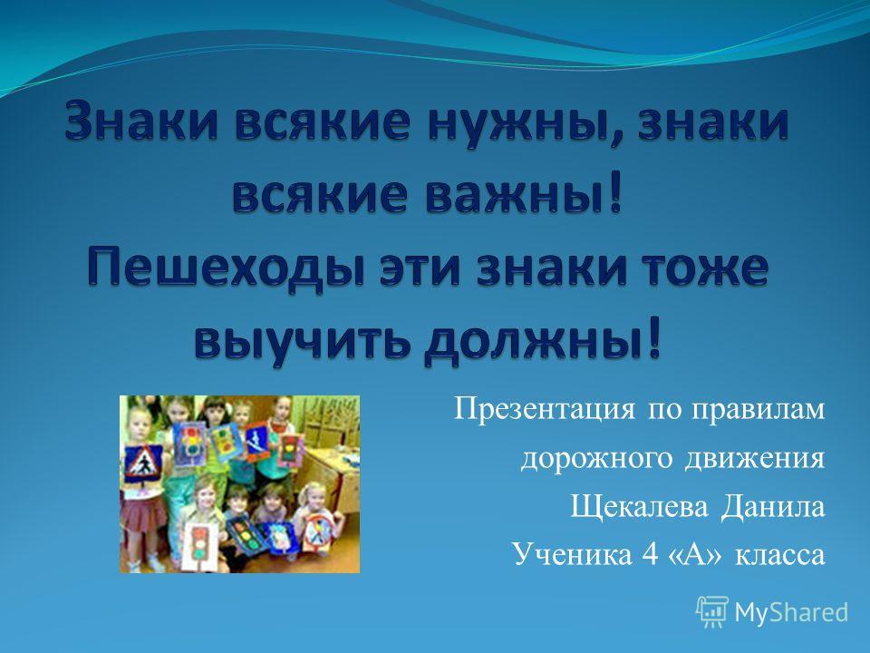 Презентация по правилам дорожного движения Щекалева Данила Ученика 4 «А» класса