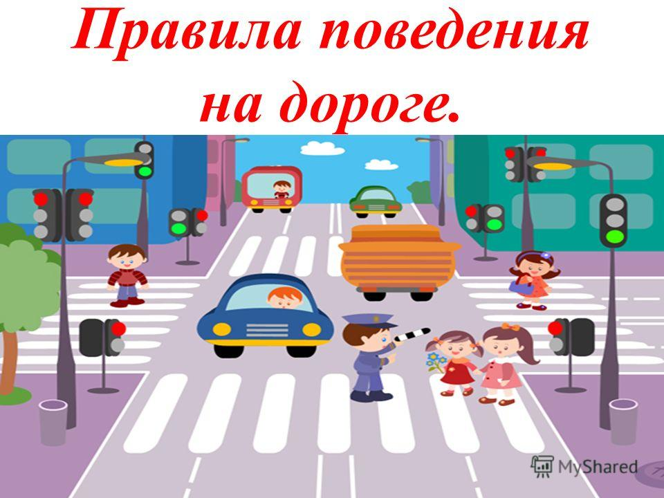 Правила поведения на дороге.