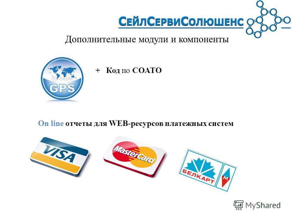 Дополнительные модули и компоненты + Код по СОАТО On line отчеты для WEB-ресурсов платежных систем