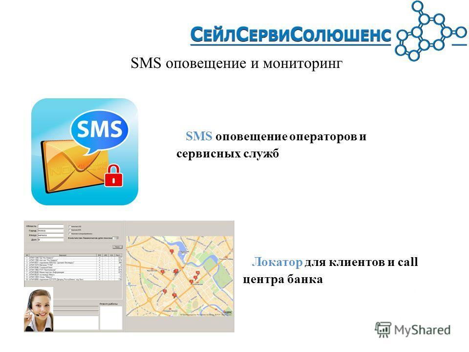 SMS оповещение и мониторинг SMS оповещение операторов и сервисных служб Локатор для клиентов и call центра банка