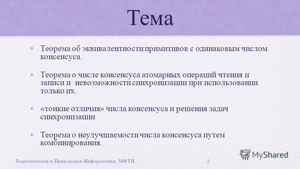 Тема Теорема об эквивалентности примитивов с одинаковым числом консенсуса. Теорема о числе консенсуса атомарных операций чтения и записи и невозможности синхронизации при использовании только их. « тонкие отличия » числа консенсуса и решения задач си