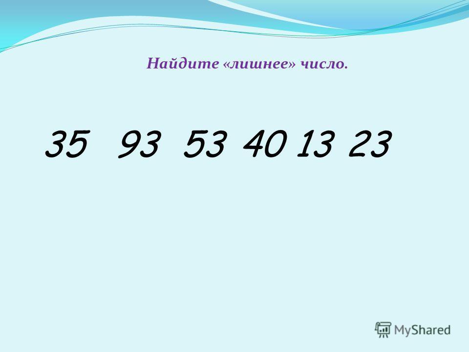 Найдите «лишнее» число. 359353401323