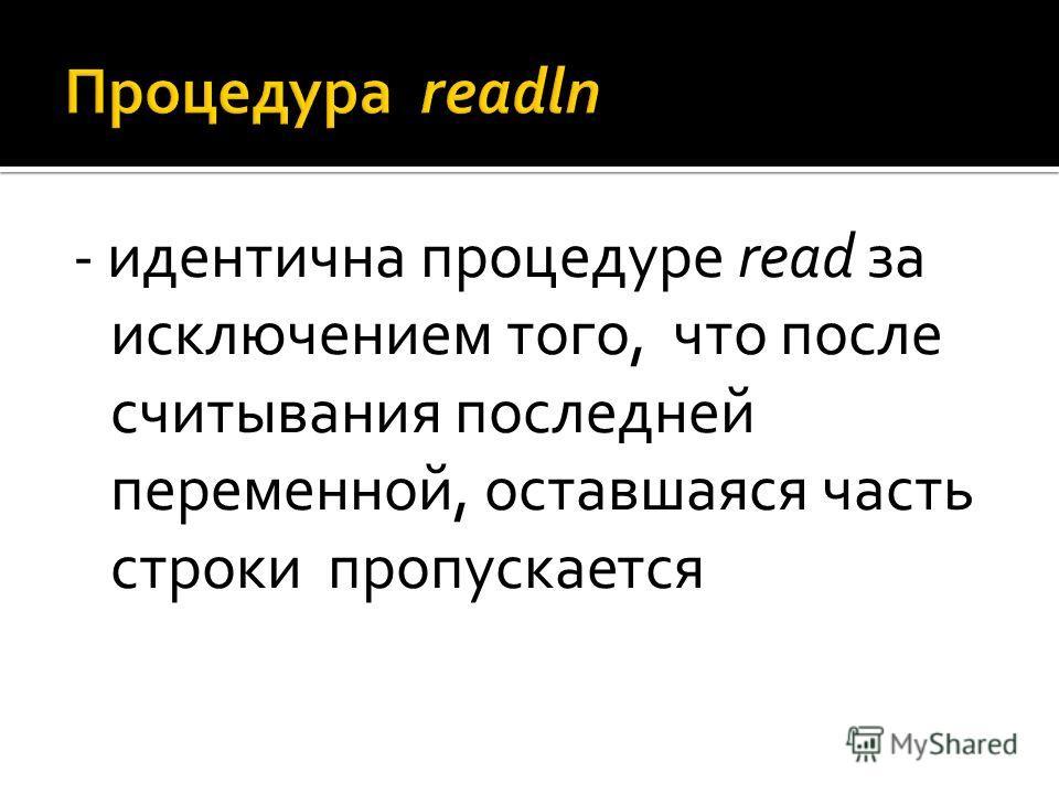 - идентична процедуре read за исключением того, что после считывания последней переменной, оставшаяся часть строки пропускается