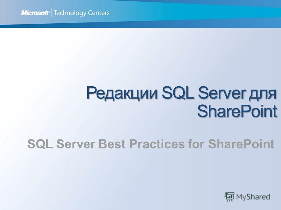 Редакции SQL Server для SharePoint SQL Server Best Practices for SharePoint