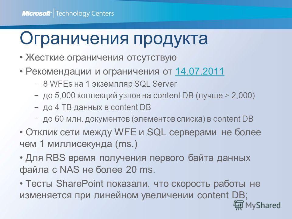Ограничения продукта Жесткие ограничения отсутствую Рекомендации и ограничения от 14.07.201114.07.2011 8 WFEs на 1 экземпляр SQL Server до 5,000 коллекций узлов на content DB (лучше > 2,000) до 4 TB данных в content DB до 60 млн. документов (элементо