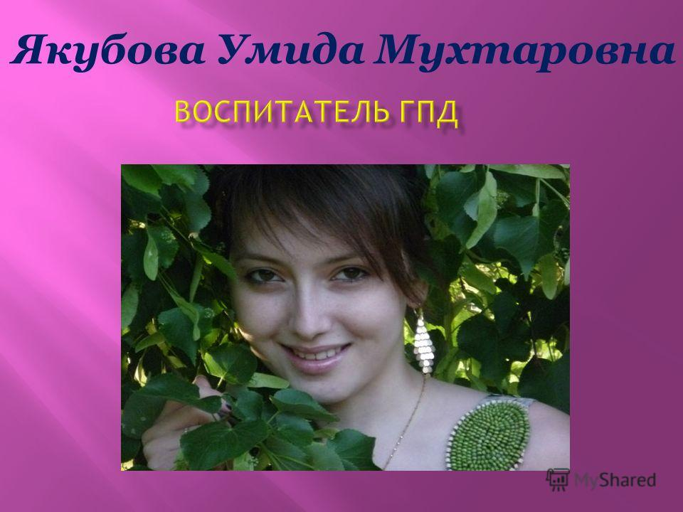 Якубова Умида Мухтаровна