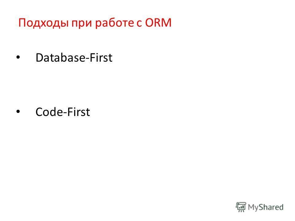 Подходы при работе с ORM Database-First Code-First