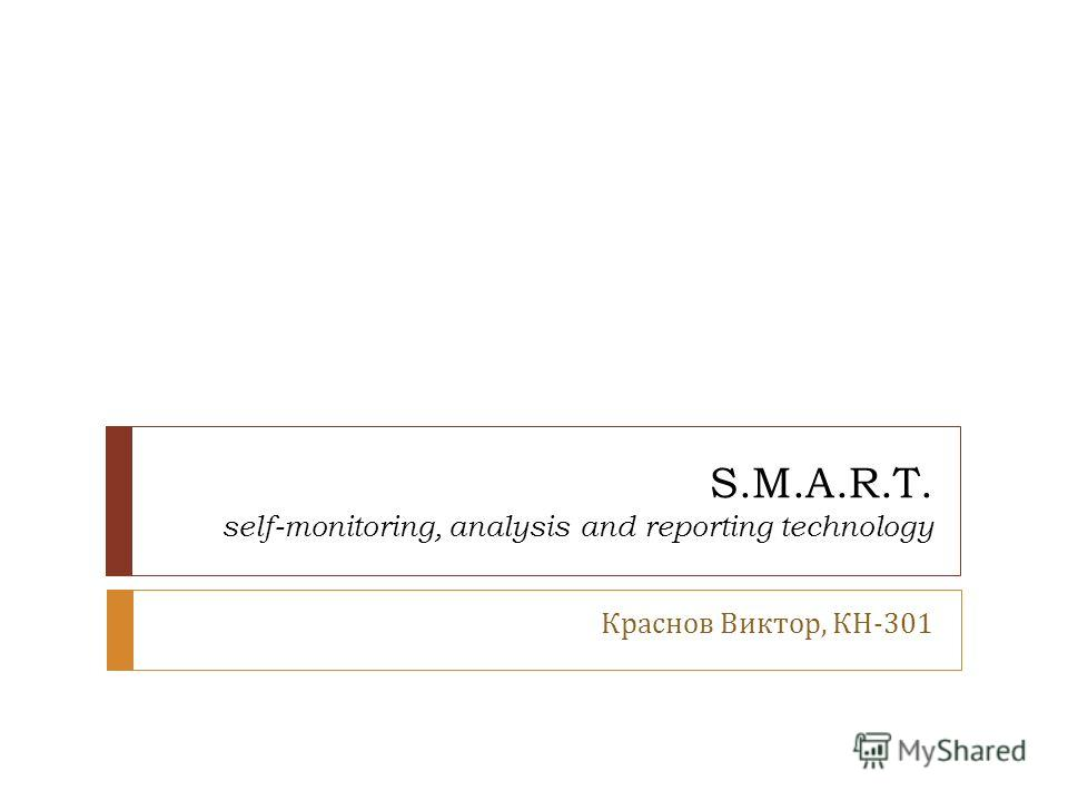 S.M.A.R.T. self-monitoring, analysis and reporting technology Краснов Виктор, КН -301