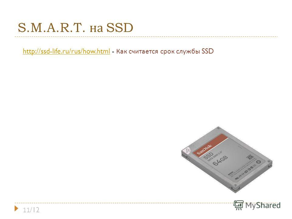 S.M.A.R.T. на SSD 11/12 http://ssd-life.ru/rus/how.htmlhttp://ssd-life.ru/rus/how.html - Как считается срок службы SSD