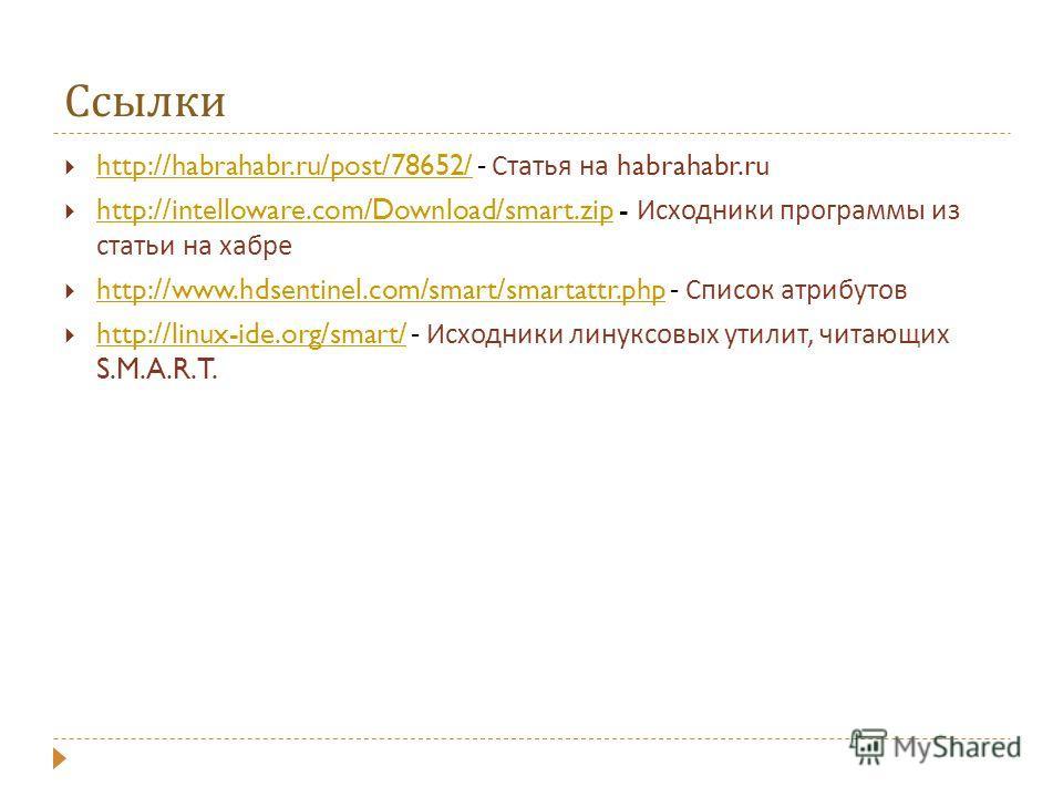 Ссылки http://habrahabr.ru/post/78652/ - Статья на habrahabr.ru http://habrahabr.ru/post/78652/ http://intelloware.com/Download/smart.zip - Исходники программы из статьи на хабре http://intelloware.com/Download/smart.zip http://www.hdsentinel.com/sma