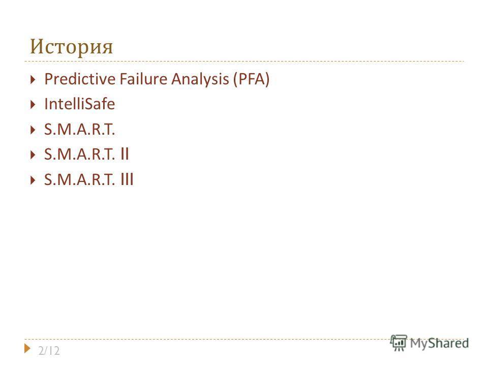 История Predictive Failure Analysis (PFA) IntelliSafe S.M.A.R.T. S.M.A.R.T. II S.M.A.R.T. III 2/12