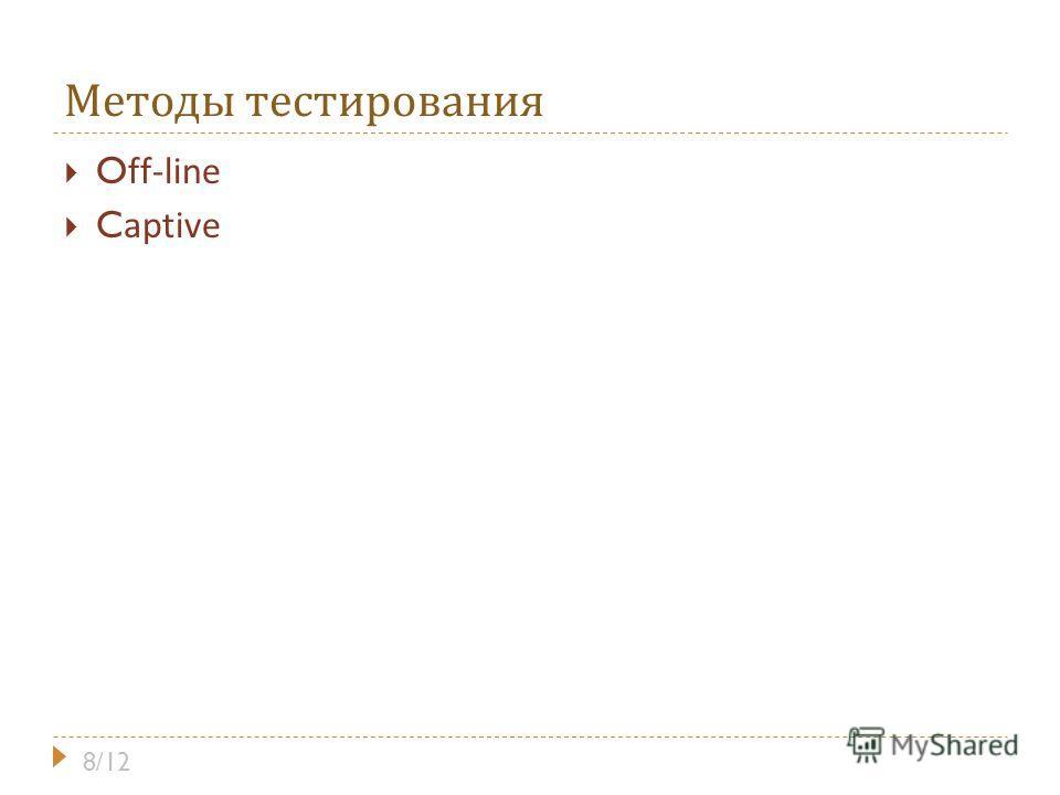Методы тестирования Off-line Captive 8/12