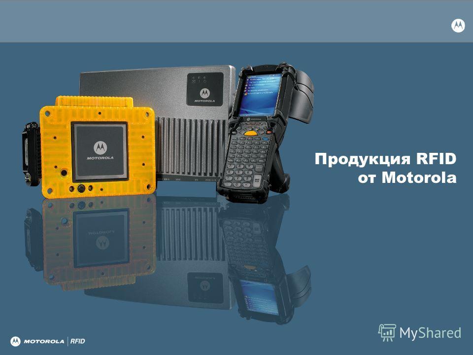 Продукция RFID от Motorola