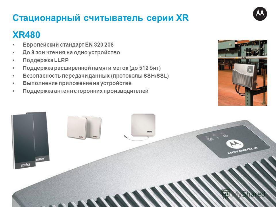 Стационарный считыватель серии XR XR480 Европейский стандарт EN 320 208 До 8 зон чтения на одно устройство Поддержка LLRP Поддержка расширенной памяти меток (до 512 бит) Безопасность передачи данных (протоколы SSH/SSL) Выполнение приложение на устрой