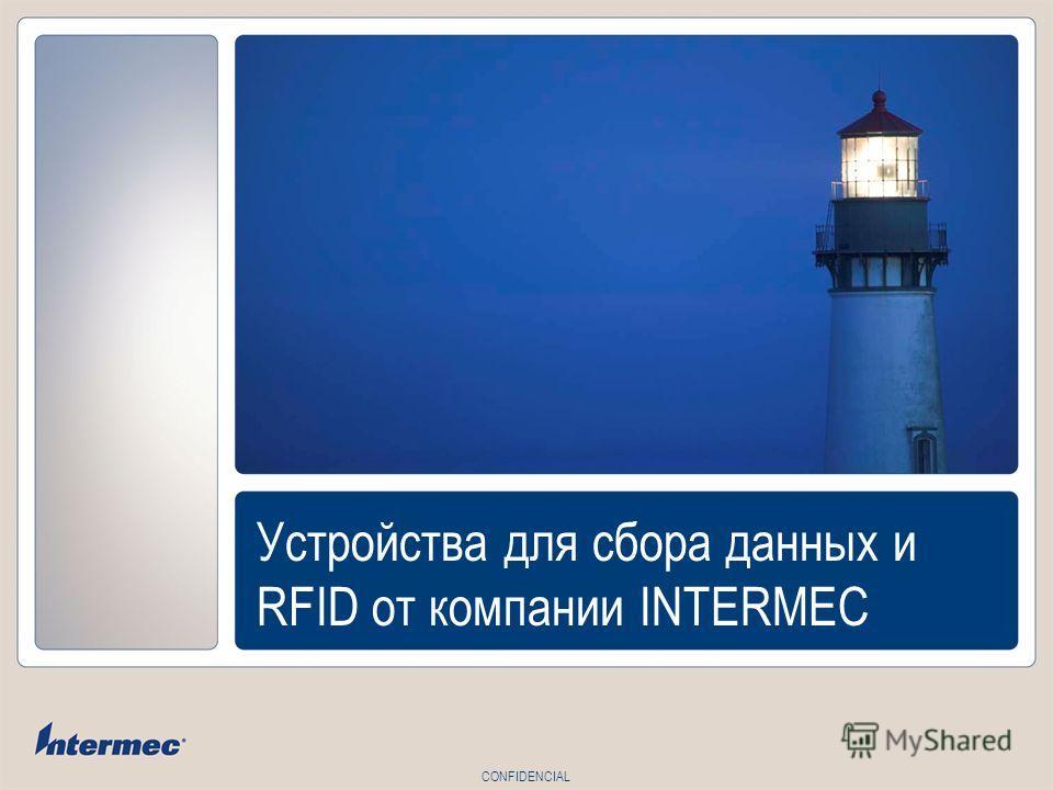 CONFIDENCIAL Устройства для сбора данных и RFID от компании INTERMEC