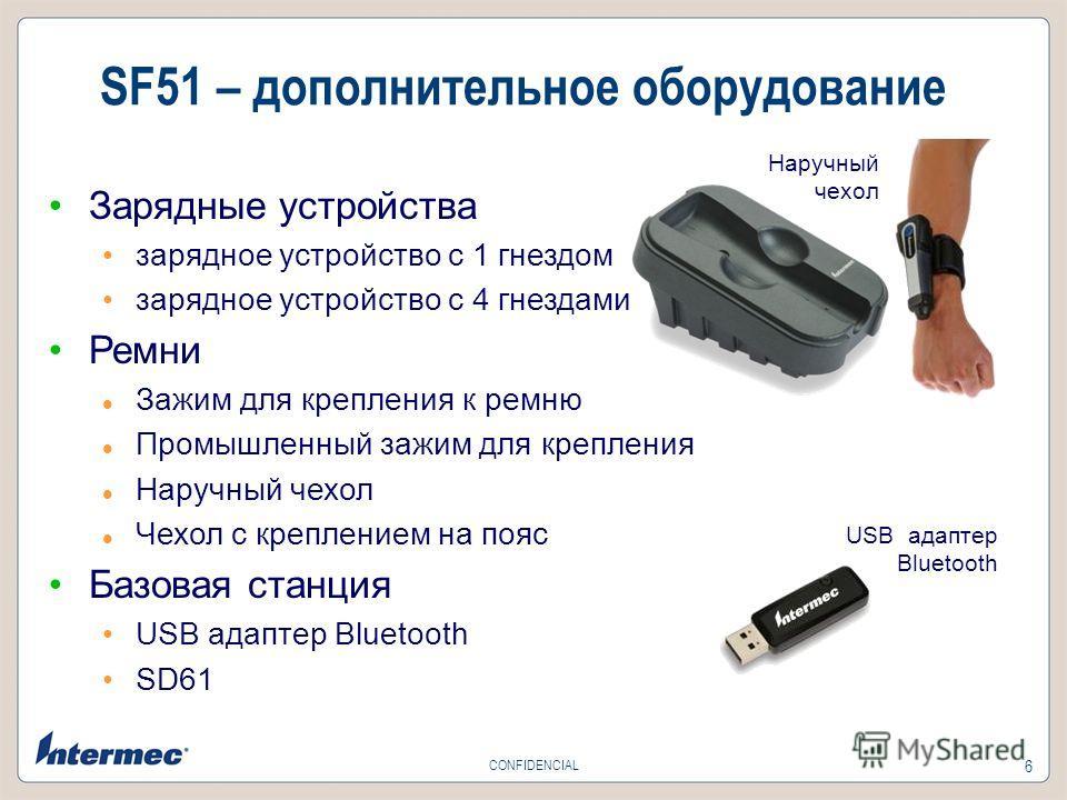 6 CONFIDENCIAL SF51 – дополнительное оборудование Зарядные устройства зарядное устройство с 1 гнездом зарядное устройство с 4 гнездами Ремни l Зажим для крепления к ремню l Промышленный зажим для крепления l Наручный чехол l Чехол с креплением на поя