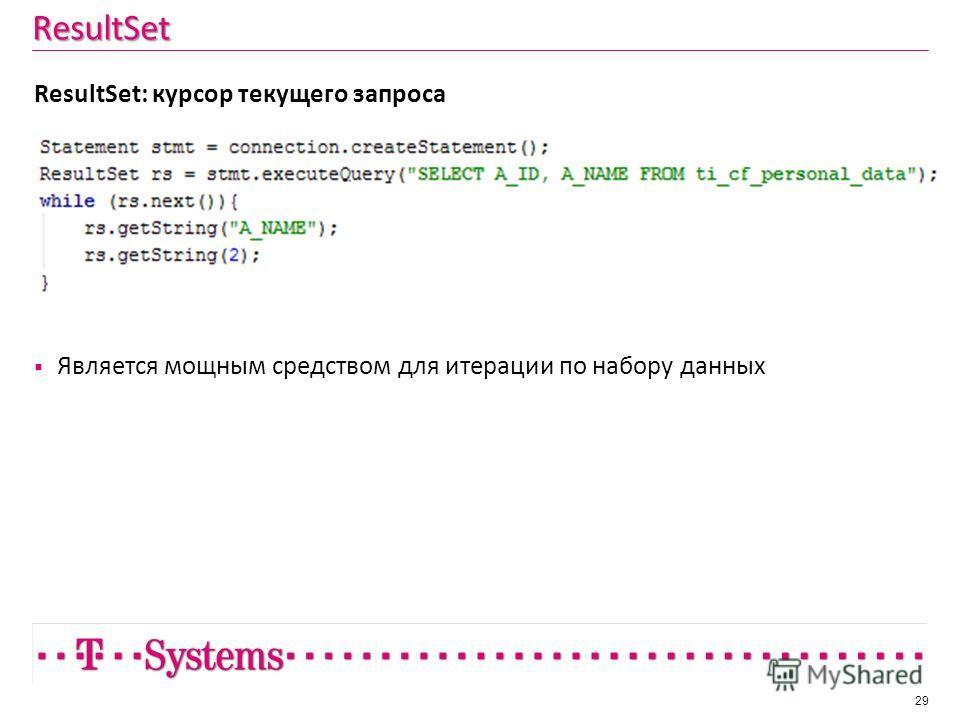ResultSet 29 ResultSet: курсор текущего запроса Является мощным средством для итерации по набору данных
