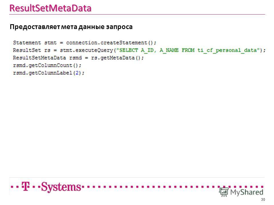 ResultSetMetaData 30 Предоставляет мета данные запроса