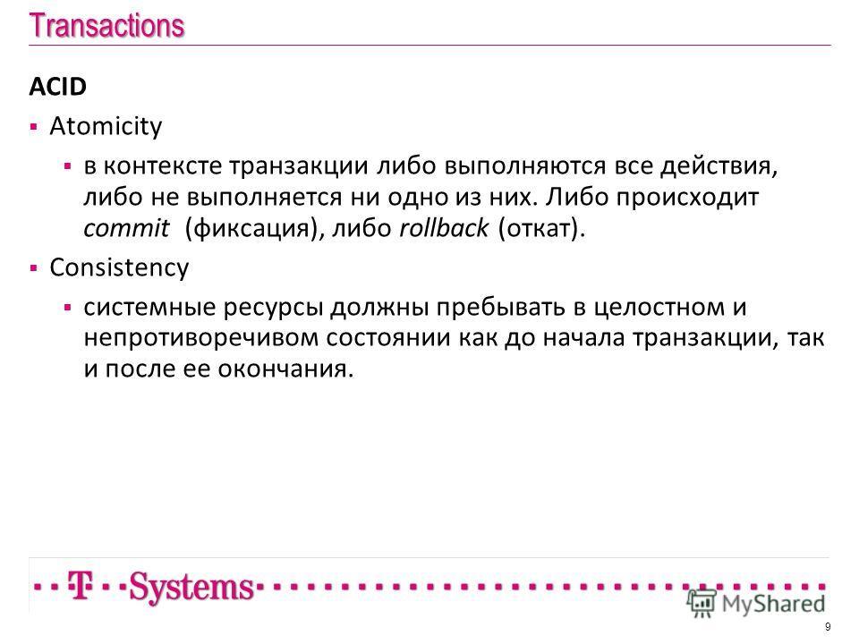Transactions ACID Atomicity в контексте транзакции либо выполняются все действия, либо не выполняется ни одно из них. Либо происходит commit (фиксация), либо rollback (откат). Consistency системные ресурсы должны пребывать в целостном и непротиворечи