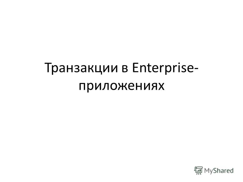 Транзакции в Enterprise- приложениях