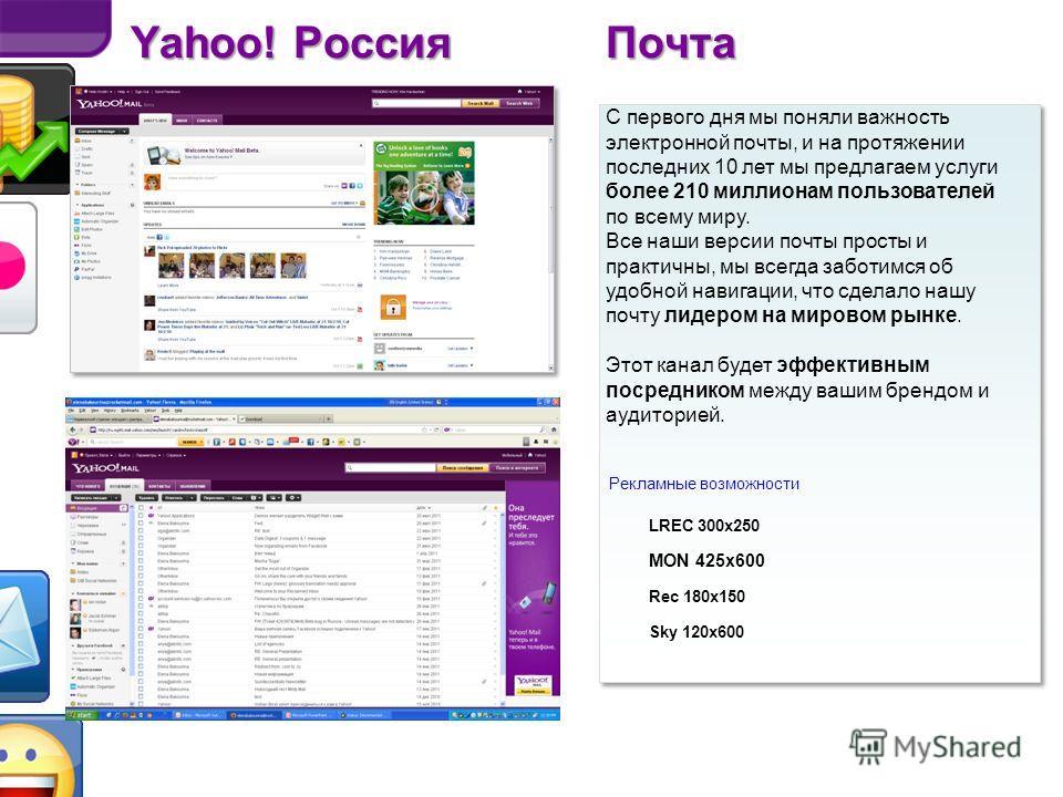 Главная страница Yahoo! – это лучшая витрина для рекламодателей, которая способна привлечь внимание каждого пользователя к вашему бренду. Обеспечивает высокий охват и осведомленность. Главная страница Yahoo! по-русски доступна для пользователей с 27