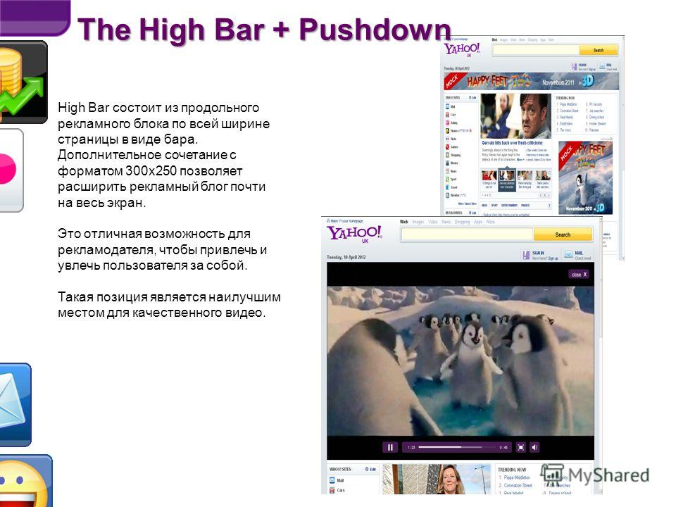 The High Bar http://adspecs.yahoo.co.uk/frontpage/custom/highbar