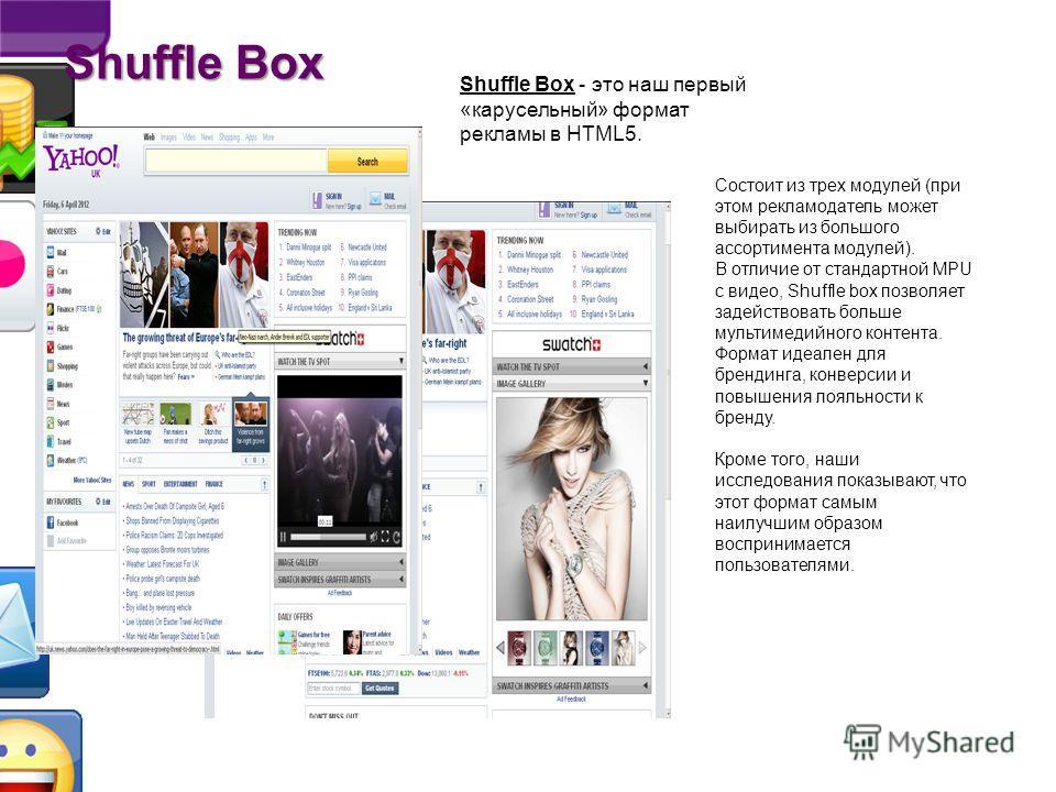 3D Brochure Форматы - Три 972×682 изображения (jpg, png или gif), max размер файла со всеми изображениями – не больше, чем 2MB - Формат 300×250, 40KB (SWF и FLA), Flash 10 AS3 или ниже, формат в подкрепление 300×250, 40KB JPG или GIF - Формат 400×60,
