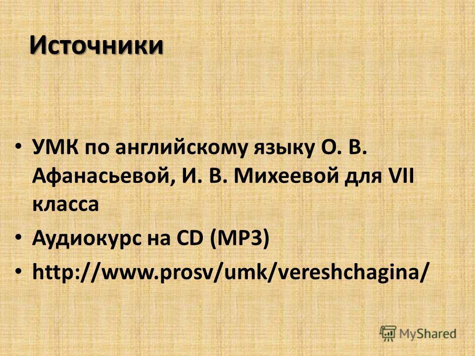 Источники УМК по английскому языку О. В. Афанасьевой, И. В. Михеевой для VII класса Аудиокурс на CD (MP3) http://www.prosv/umk/vereshchagina/