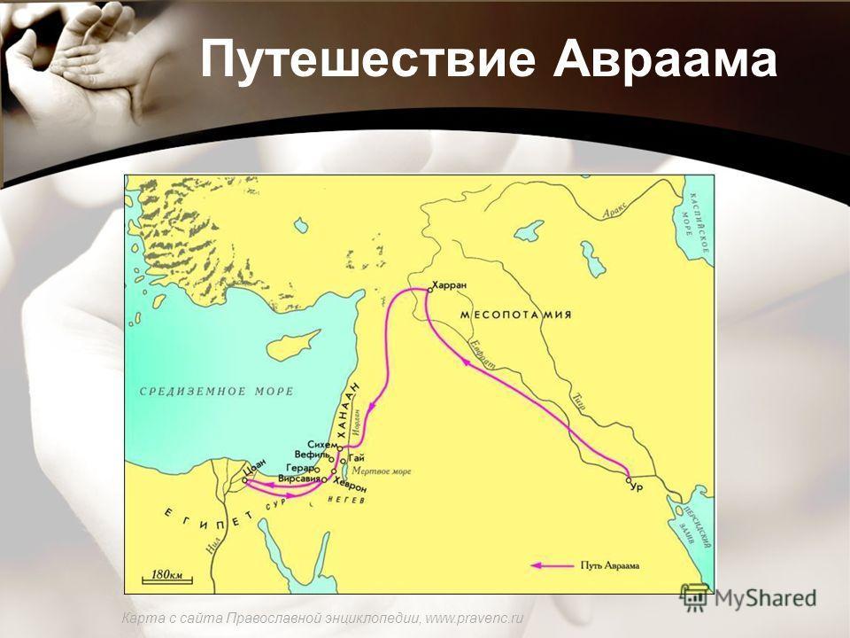 Путешествие Авраама Карта с сайта Православной энциклопедии, www.pravenc.ru