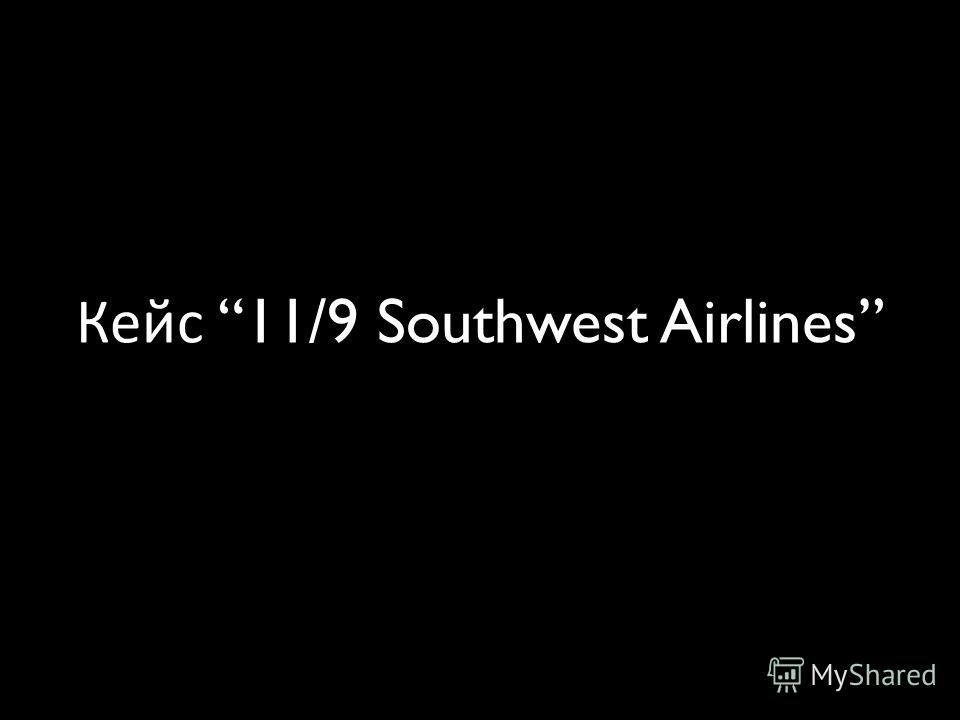 Кейс 11/9 Southwest Airlines