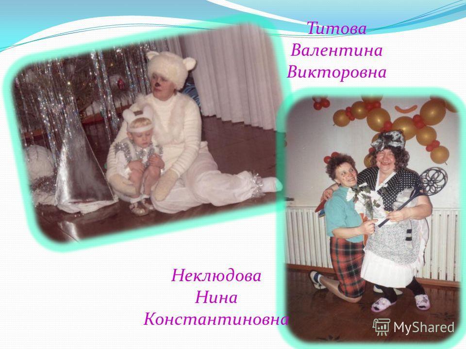 Титова Валентина Викторовна Неклюдова Нина Константиновна
