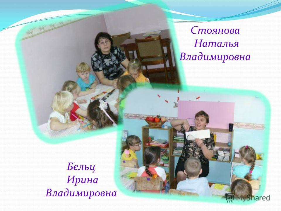 Стоянова Наталья Владимировна Бельц Ирина Владимировна