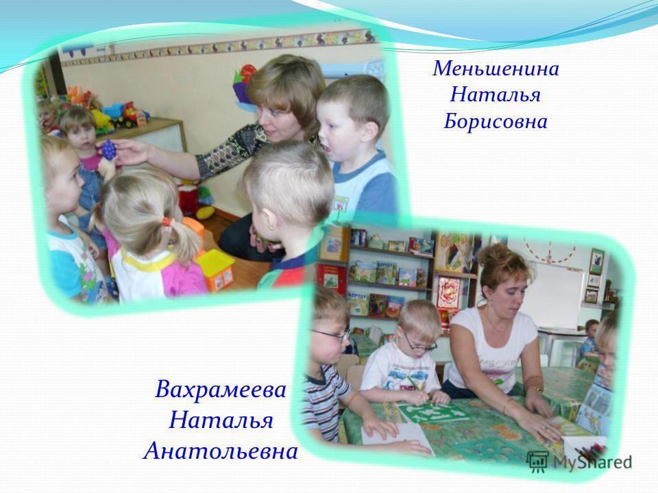 Меньшенина Наталья Борисовна Вахрамеева Наталья Анатольевна