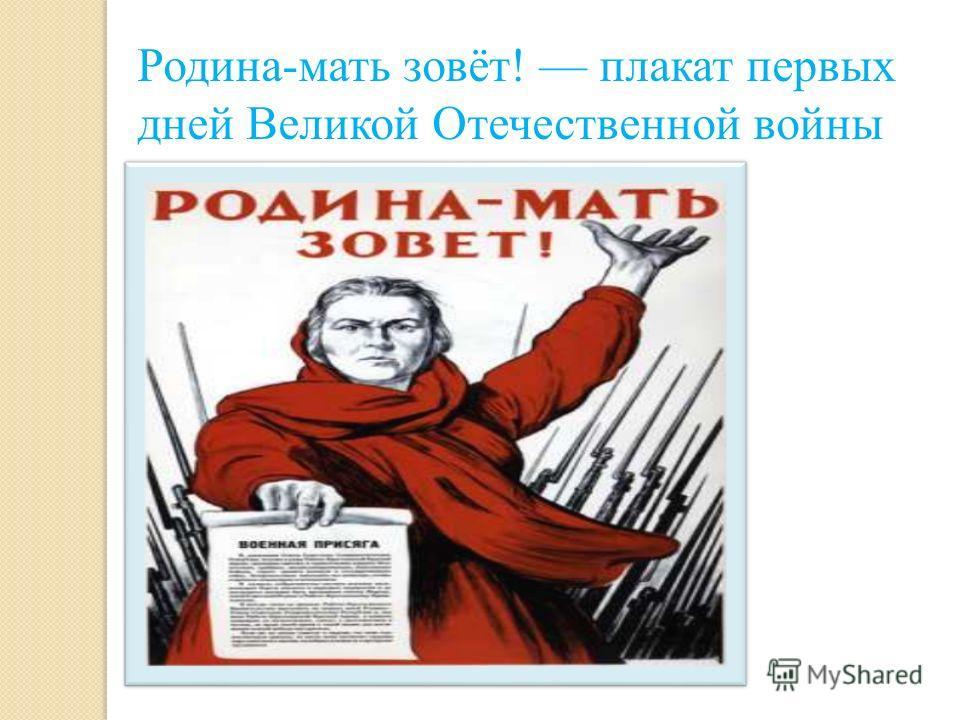 Родина-мать зовёт! плакат первых дней Великой Отечественной войны