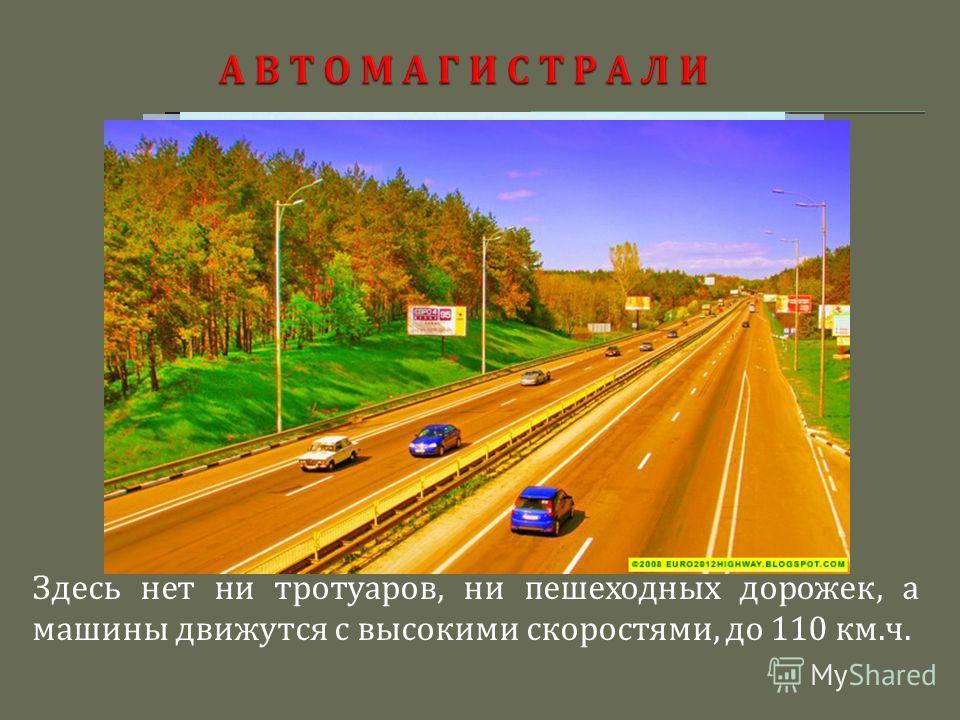 Здесь нет ни тротуаров, ни пешеходных дорожек, а машины движутся с высокими скоростями, до 110 км. ч.