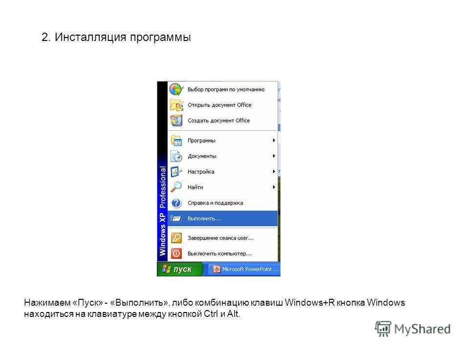 Нажимаем «Пуск» - «Выполнить», либо комбинацию клавиш Windows+R кнопка Windows находиться на клавиатуре между кнопкой Ctrl и Alt. 2. Инсталляция программы