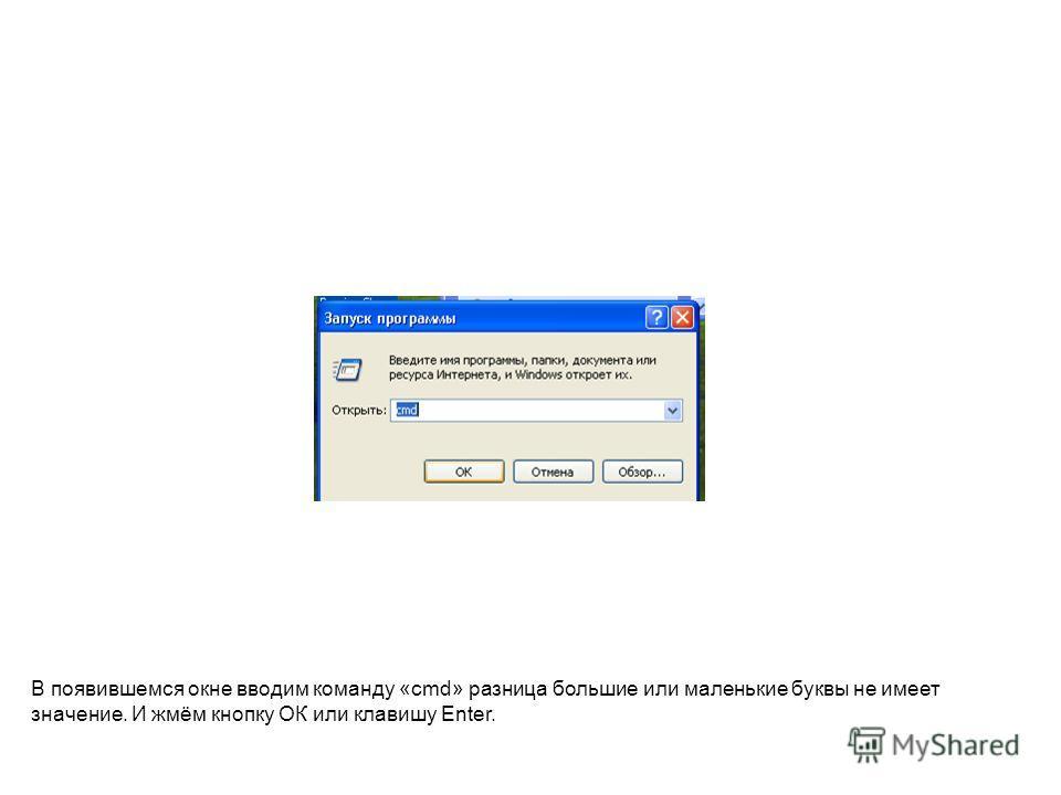 В появившемся окне вводим команду «cmd» разница большие или маленькие буквы не имеет значение. И жмём кнопку ОК или клавишу Enter.