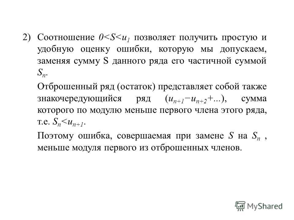 2)Соотношение 0