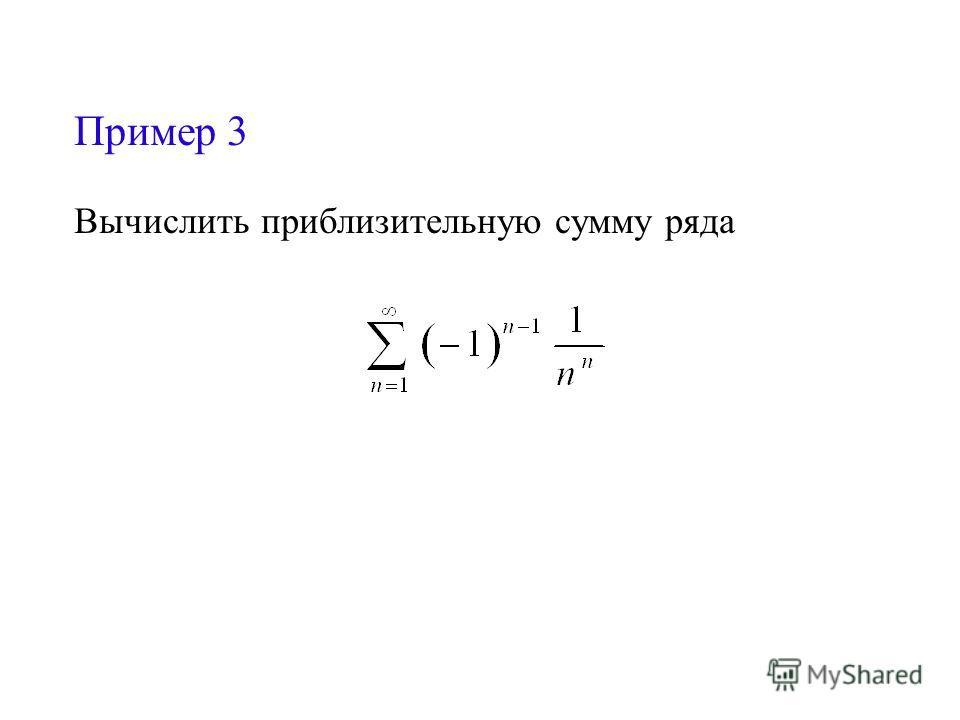 Пример 3 Вычислить приблизительную сумму ряда