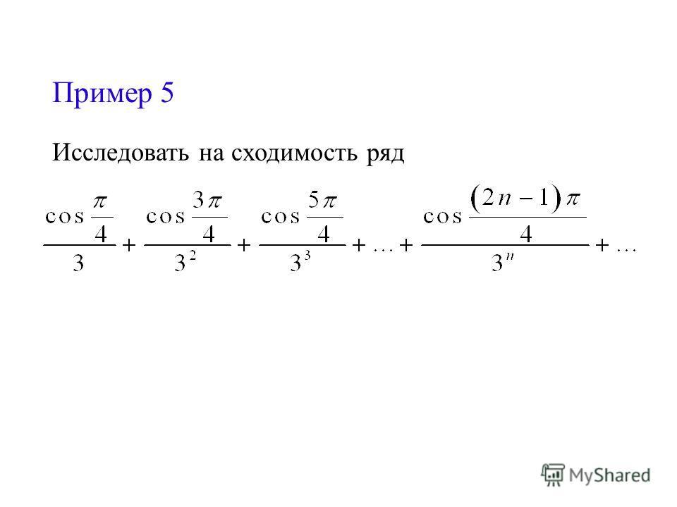 Пример 5 Исследовать на сходимость ряд