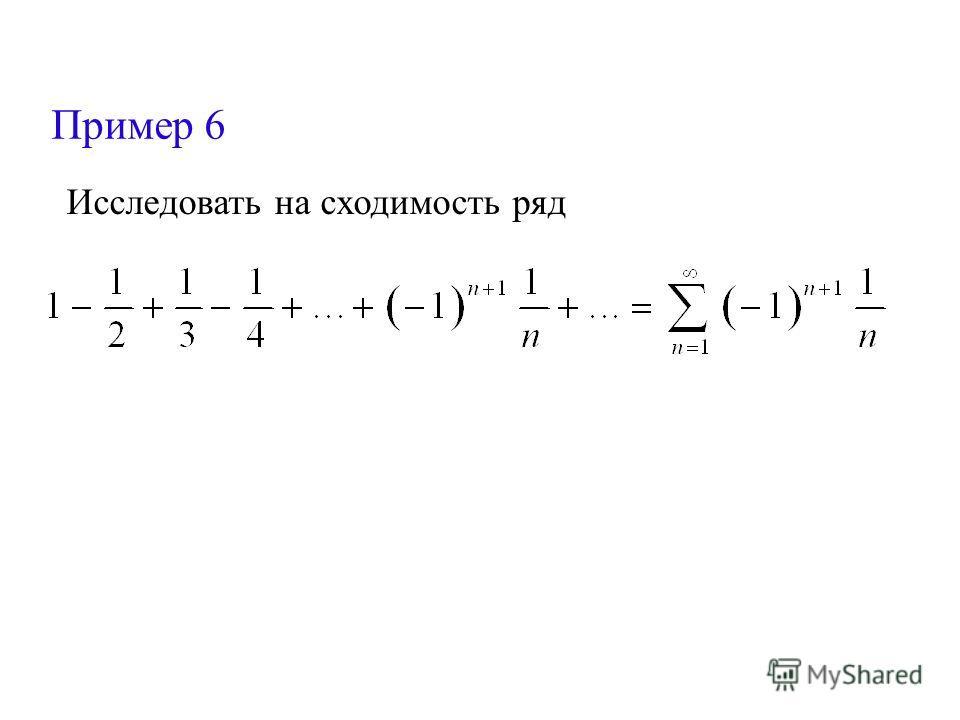 Пример 6 Исследовать на сходимость ряд