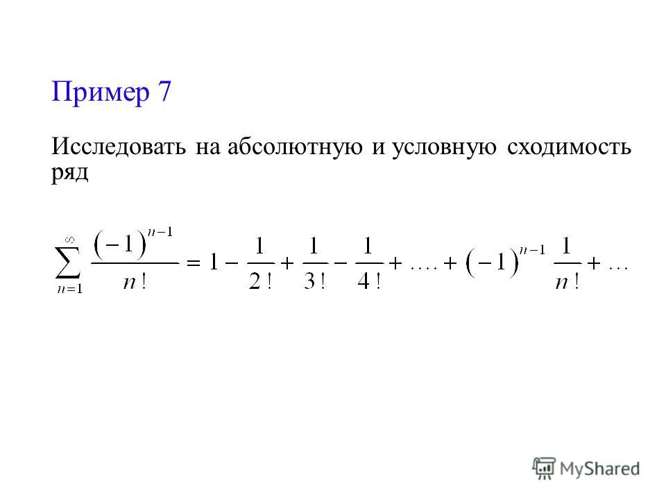 Пример 7 Исследовать на абсолютную и условную сходимость ряд