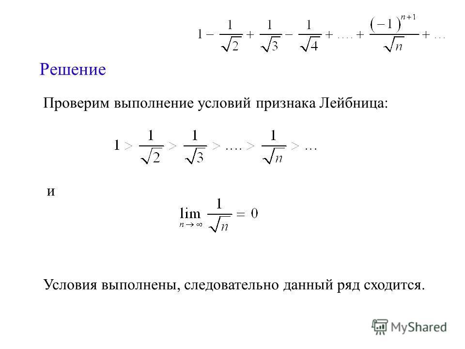 Решение Проверим выполнение условий признака Лейбница: Условия выполнены, следовательно данный ряд сходится. и