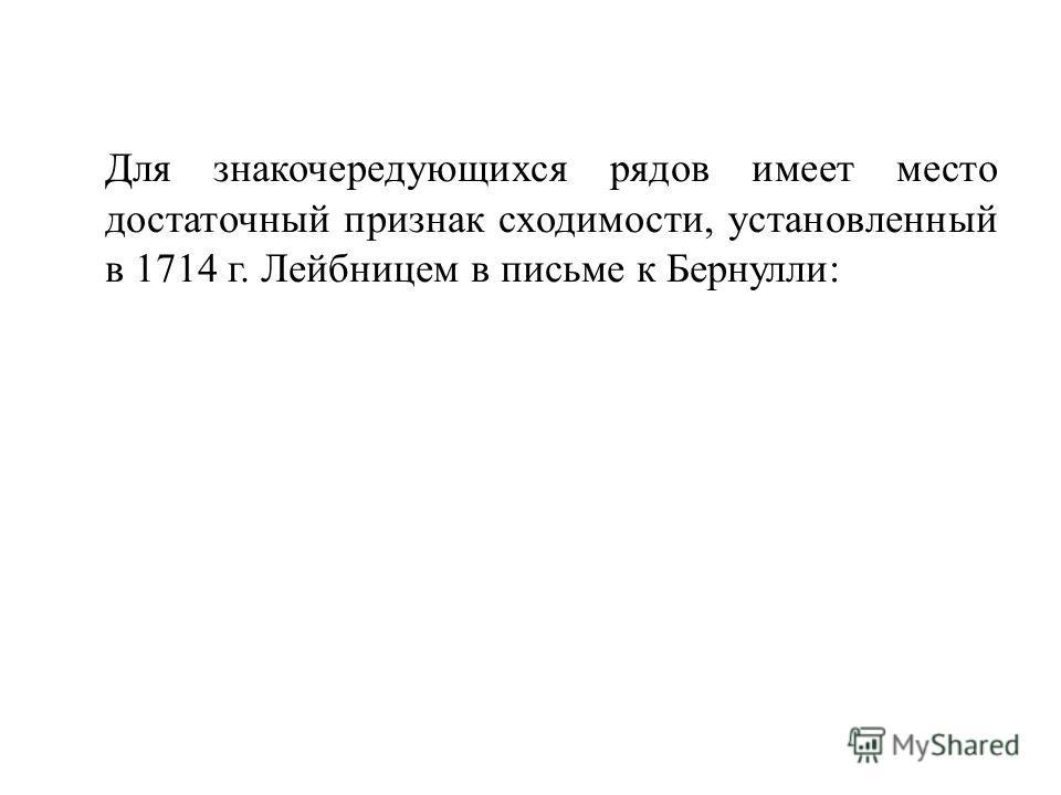 Для знакочередующихся рядов имеет место достаточный признак сходимости, установленный в 1714 г. Лейбницем в письме к Бернулли: