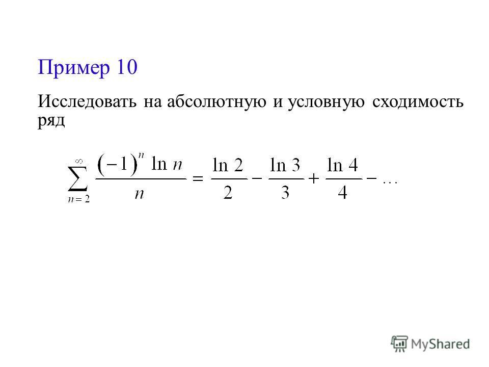 Пример 10 Исследовать на абсолютную и условную сходимость ряд
