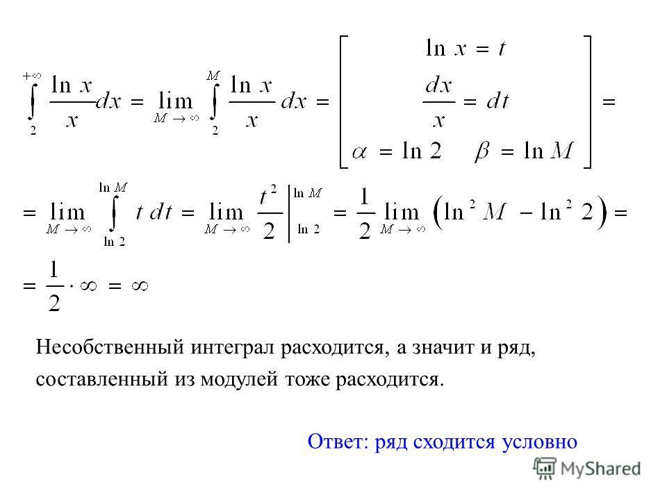 Ответ: ряд сходится условно Несобственный интеграл расходится, а значит и ряд, составленный из модулей тоже расходится.